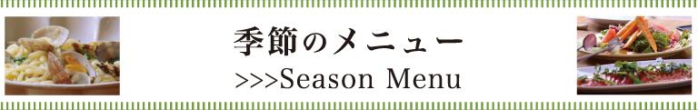 季節のメニュー