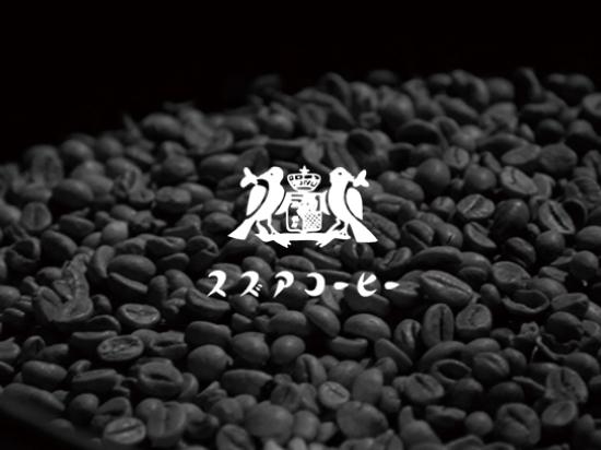 小田原スズアコーヒーのオリジナルブレンド