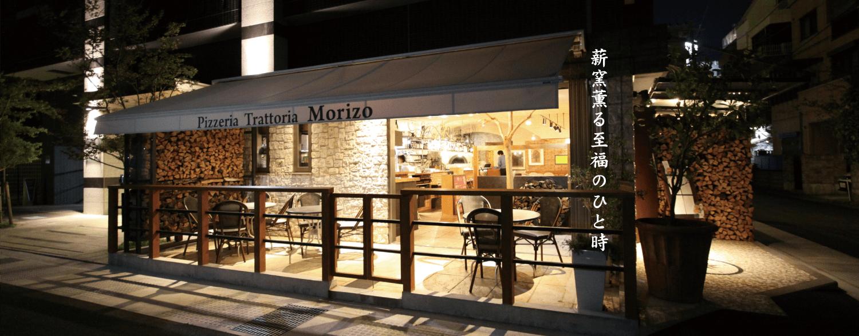 Morizo店舗外観